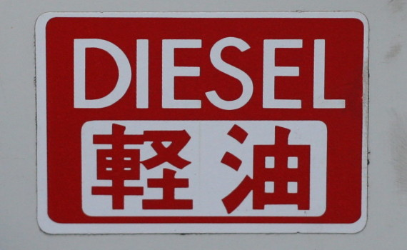 Diesel fuel warning sticker on a Japanese car