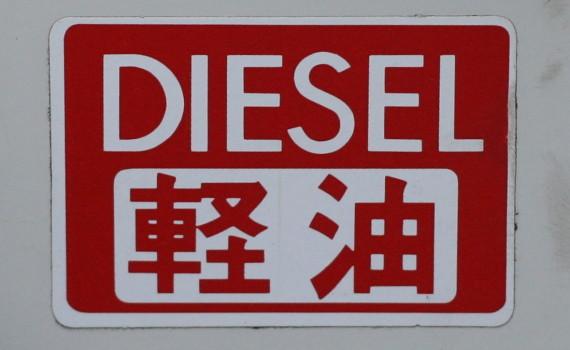 Diesel fuel warning sticker on a Japanese car